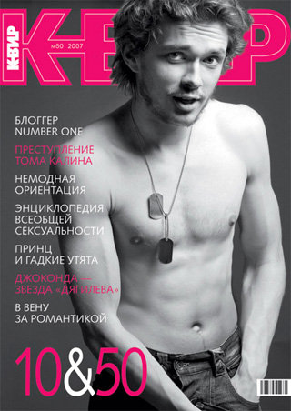 Журналы для геев и про геев фото 367-287