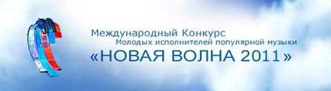 """Конкурс """"Новая волна"""" стартовал в Юрмале"""
