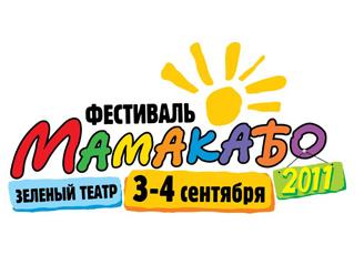 Мамакабо-2011
