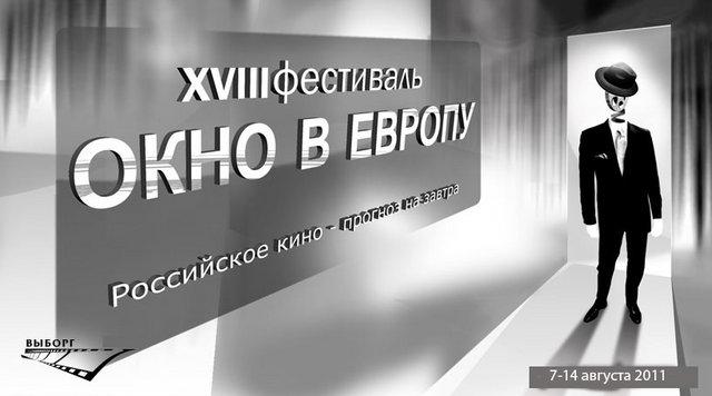"""Российское кино откроет """"Окно в Европу"""""""