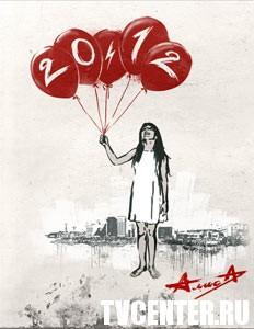 """Новый альбом группы """"Алиса"""""""