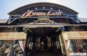 Fashion club: ресторан Крутого и Юдашкина