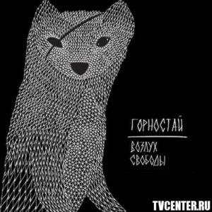 """Горностай"""