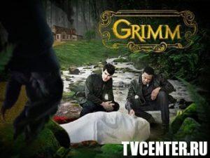 Новые достижения Grimm