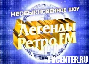 «Легенды Ретро FM»