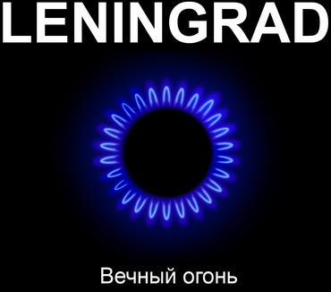 Два новых альбома группы Ленинград