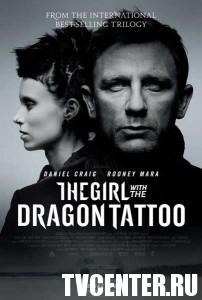 """""""Девушка с татуировкой дракона"""" признана убыточным кинопроектом"""