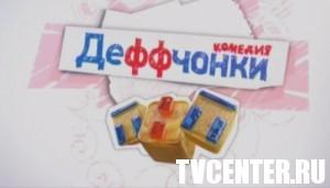 """Посмотри сериал """"Деффчонки"""""""