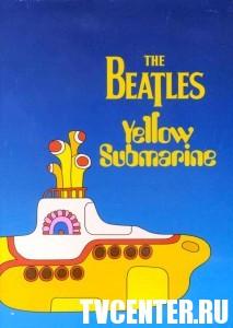 Мультфильм о The Beatles будет переиздан на DVD и Blu-ray