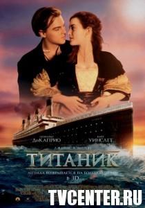 """Конвертация """"Титаника"""" в 3D-формат окупилась в первый прокатный уик-энд"""