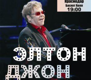 Элтон Джон даст концерт в Краснодаре