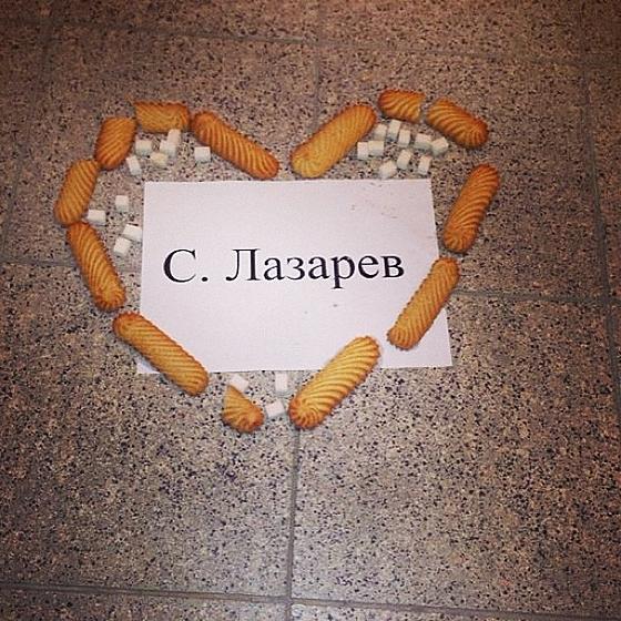 печеньками сердце для Сергея Лазарева