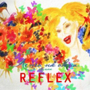 Рефлекс - Лето на окна