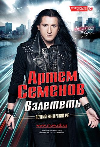 Артем Семенов7