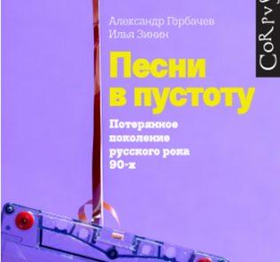 Зинин и Горбачев написали книгу о поколении русского рока 90-х