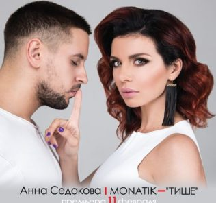 Анна Седокова записала дуэт