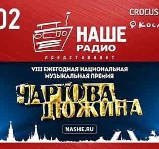 """Премия """"Чартова Дюжина"""" пройдет в двух городах"""