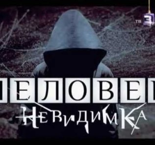 """Анастасия Стоцкая решила стать """"Человеком-невидимкой"""""""