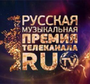 """Объявлены номинанты """"Русской музыкальной премии"""" канала RU.TV"""