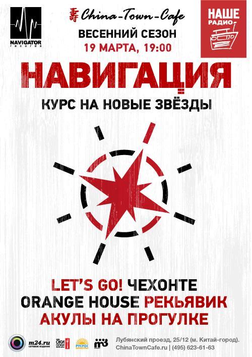"""Принимаются заявки на фестиваль """"Навигация"""""""