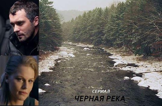 1426521442_chernaya-reka-serial