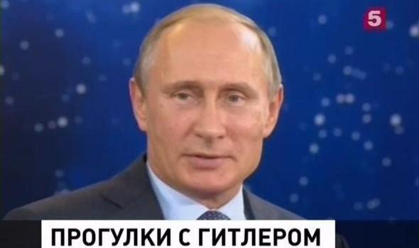 """Федеральный """"Пятый канал"""" назвал Путина Гитлером"""
