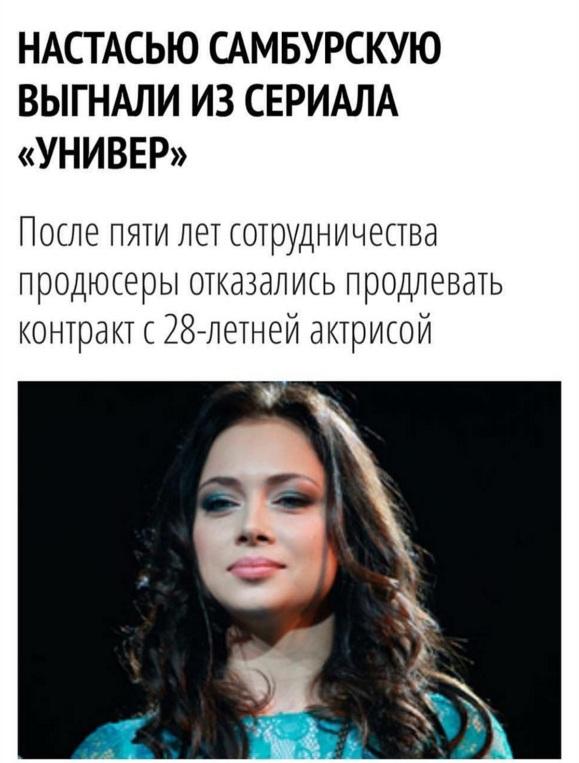 Настасья Самбурская. Фото: instagram.com