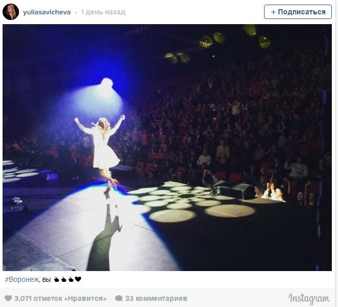 Юлия Савичева на сцене в Воронеже. Фото: instagram.com