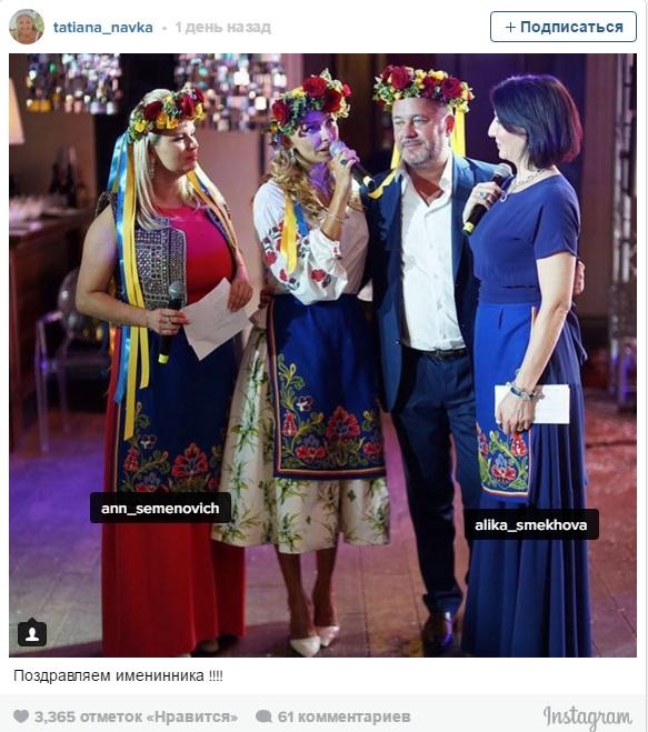 Татьяна Навка поздравляет миллионера. Фото: instagram.com