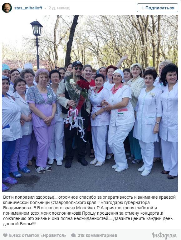 Стас Михайлов с коллективом больницы. Фото: instagram.com
