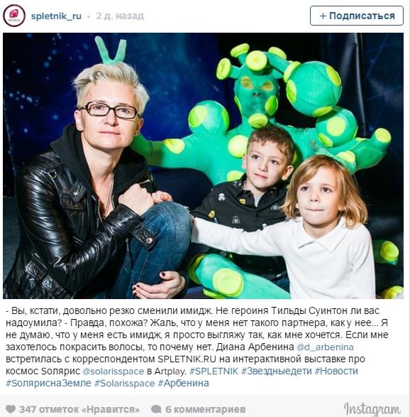 Диана Арбенина с детьми. Фото: instagram.com