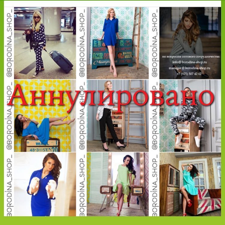 Бывшие компаньоны продолжают продавать одежду от имени Ксении Бородиной Фото: Инстаграм