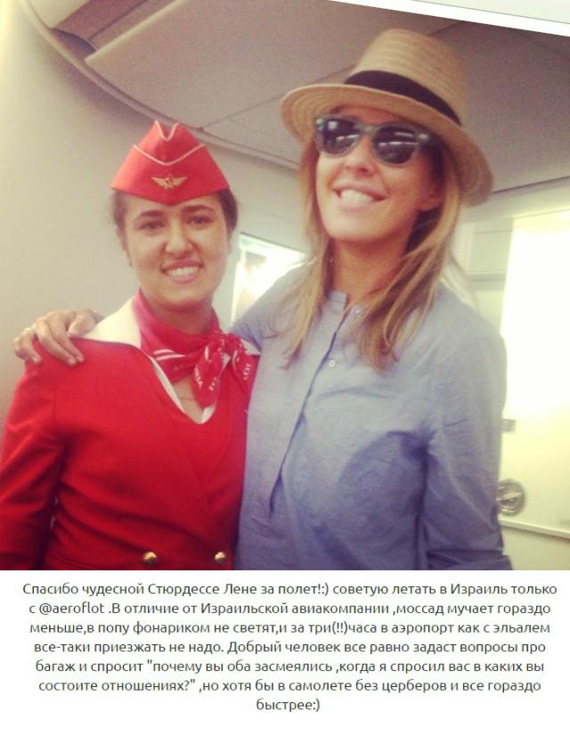 Ранее Ксения Собчак лестно отзывалась о стюардессах Аэрофлота Фото: Инстаграм