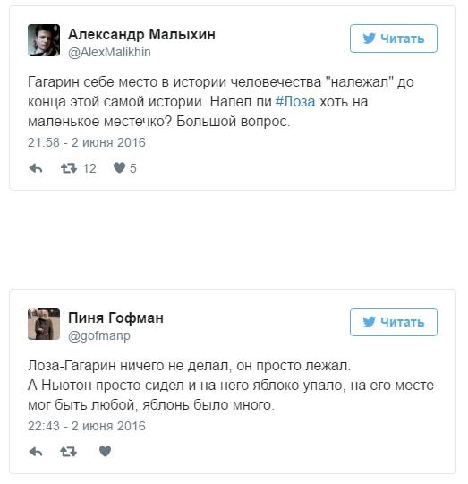 Юрия Лозу высмеяли в соцсетях