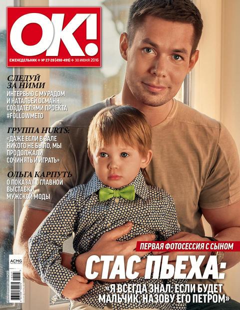 Стас Пьеха с 2-летним сыном украсили обложку журнала Фото: Оk!