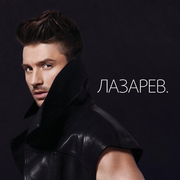 Sergey-Lazarev-Lazarev