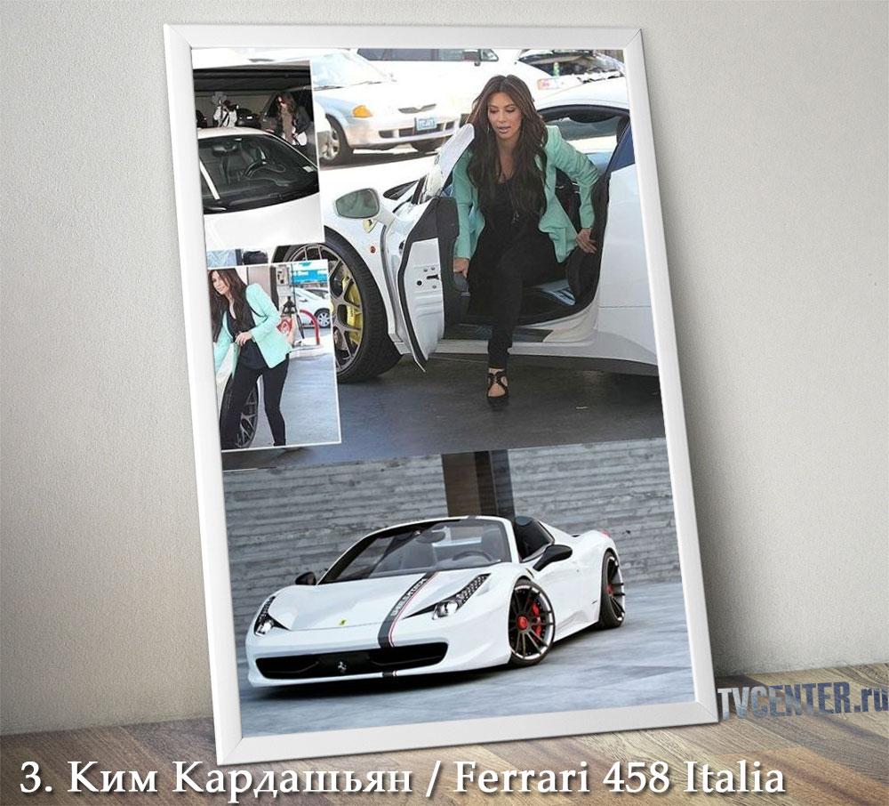Ким-Кардашьян-Ferrari-458-Italia