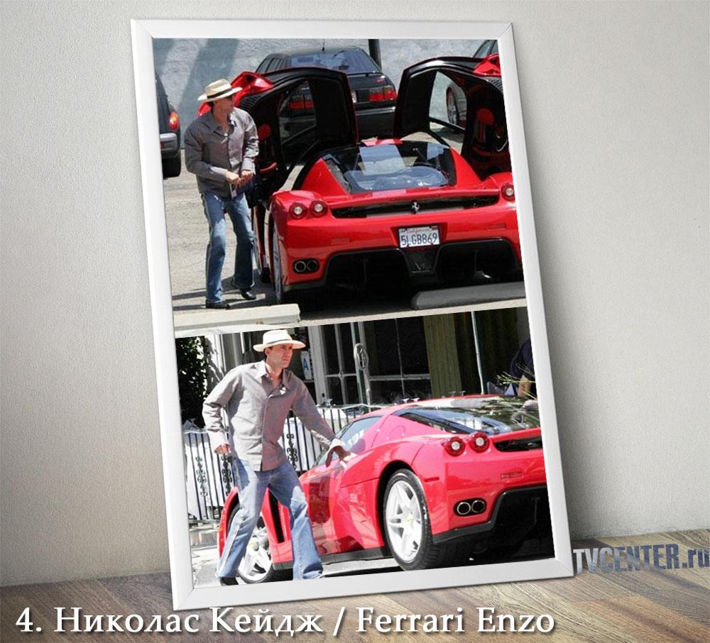Николас-Кейдж-Ferrari-Enzo