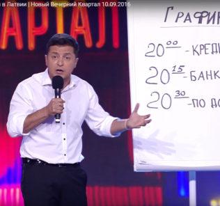 """""""Непатриотичный"""" юмор Зеленского взбудоражил всю Украину"""