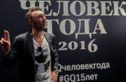 Сергей Шнуров на премии GQ Человек года 2016