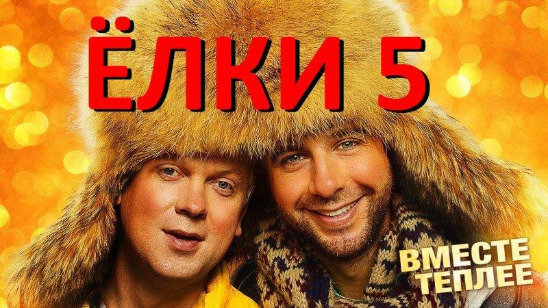 Илья Лагутенко и Елка записали песню к новому фильму «Елки 5»
