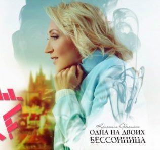 Кристина Орбакайте выпустила новую программу «Бессонница»