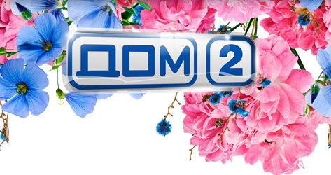 """Кто станет новой ведущей проекта """"Дом-2""""?"""