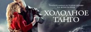 ПЯТАЯ ЧАСТЬ «ТРАНСФОРМЕРОВ» И РУССКИЙ ФИЛЬМ «ХОЛОДНОЕ ТАНГО»: КИНОПРЕМЬЕРЫ НЕДЕЛИ