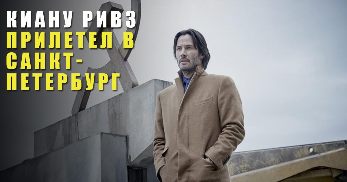 Главный герой «Матрицы» будет сниматься в российской ленте