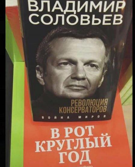 Собчак добила Соловьева пошлой шуткой