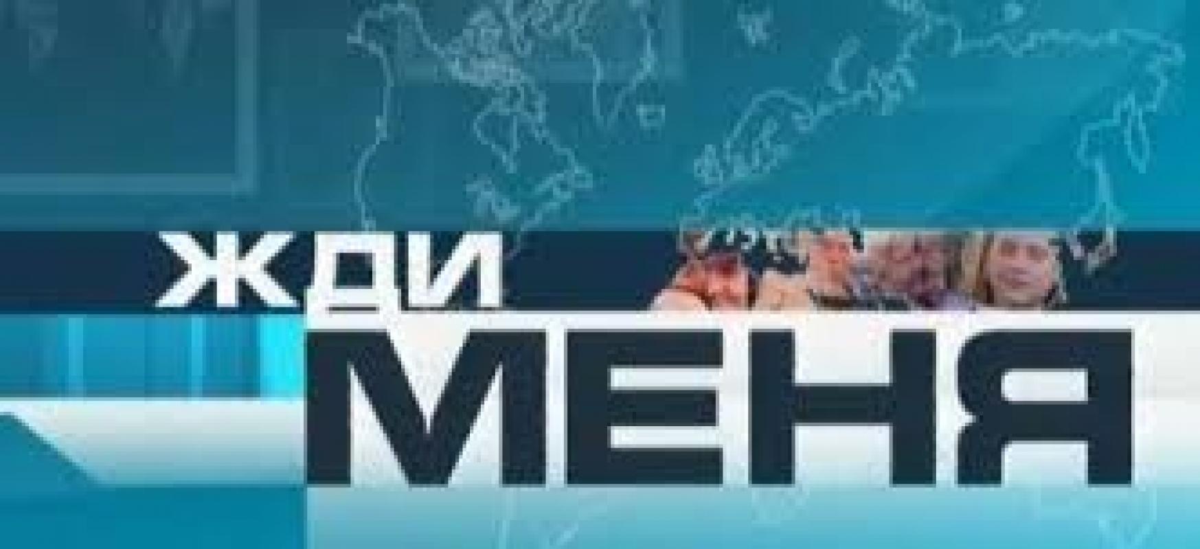 Первый канал закрыл передачу «Жди меня» из-за конфликта с телекомпанией «ВИD»