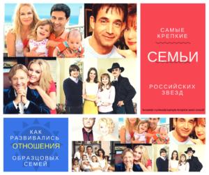 Самые крепкие семьи российских звезд
