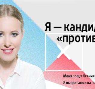 Ксения Собчак станет кандидатом в президенты