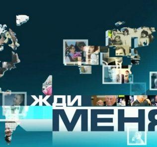 «Жди меня»: новый канал и новые ведущие